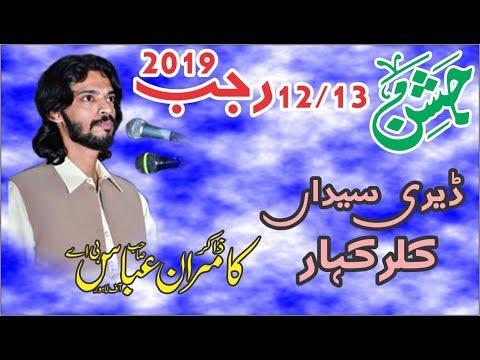 Zakir Kamran BA | Jashan 12/13 Rajab 2019 Deri Syedan |