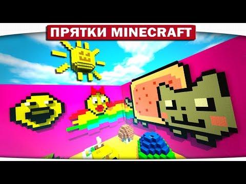 МИР ФАНТАЗИЙ ДИЛЛЕРОНА МАЙНКРАФТ - Прятки Minecraft 84