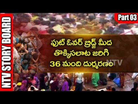 Maha Vishadam in Godavari Pushkaralu | Story Board | Part 03 | NTV
