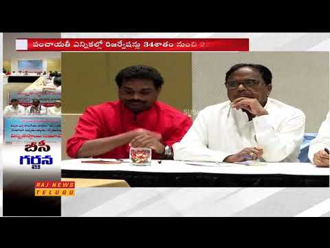 Telangana: BC's to Protest for 34 per cent Reservations in Panchayat Raj Polls || Raj News
