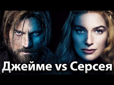 Серсея vs Джейме, пророчество о Валонкаре. Игра престолов теории на 7 сезон