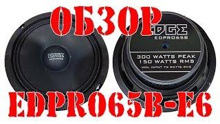 Обзор бюджетных эстрадок Edge EDPRO65B E6  и сравнение с конкурентами