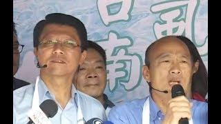 「禿子、漢子、燕子」合體!韓國瑜赴台南替謝龍介拉抬選情