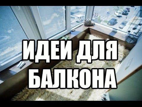 20 идеи отделки балкона фото