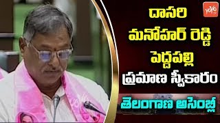 Dasari Manohar Reddy Takes Oath As MLA In Telangana Assembly 2019 | Peddapalli | CM KCR