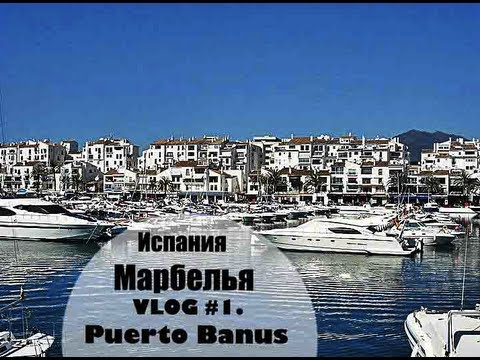 ИСПАНИЯ МАРБЕЛЬЯ VLOG#1. Puerto Banus,ШТРАФЫ, El Corte Ingles KamillaBeauty