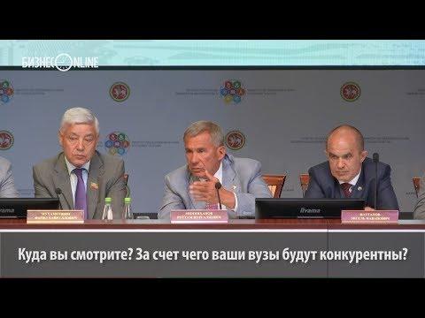 «Вы перестаньте быть такими крутыми!»: Минниханов призвал ректоров лучше работать с выпускниками