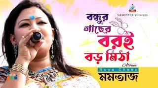 Bondhur Gachher Boroi Boro Mitha - Momtaz Songs - Bangla New Song 2016