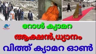 Modi's Meditation in cave at kedarnath |modi's ketharnadh trip | loksabha election | malayalam news