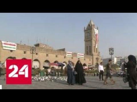 Против независимости курдов выступают Иран, Ирак и Турция - Россия 24