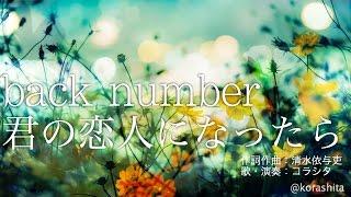 【フル】君の恋人になったら/back number【歌詞記載】コラシタ弾き語りcover