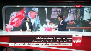 MEHWAR: Afghanistan At Center Of Int'l Community's Attention: Ghani