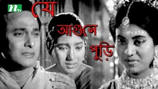 Old Bangla Movie: J Agune Puri | Razzak, Kabori, Suchonda | Directed by Amir Hossain