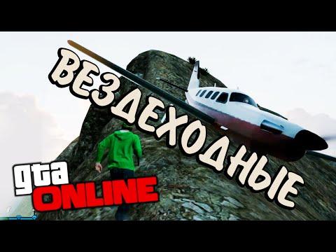 GTA Online - Часть 129 Вездеходные