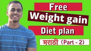 Muscle gain diet plan | with Indian food | Weight gain| Part 2 |Marathi