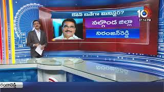 కౌన్ బనేగా మినిస్టర్... | Who will get chance in Telangana Cabinet Ministry..?
