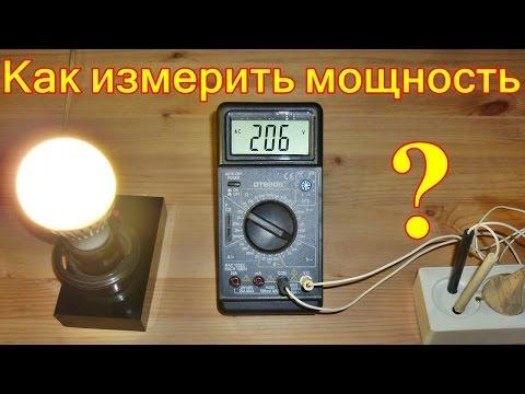Видео как проверить мощность мультиметром