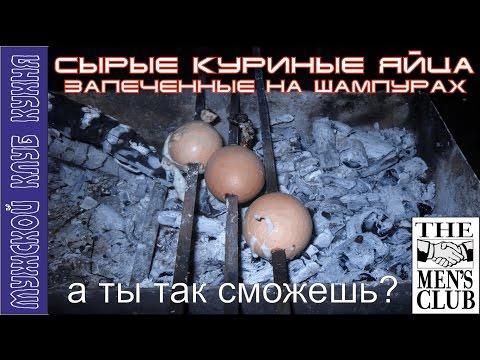 Сырые куринные яйца запеченые на шампурах