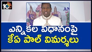 KA Paul Comments On Election Process And Election Commission  News
