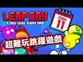 Leap Day 超難玩跳躍遊戲 免費手機 Game mp3 indir