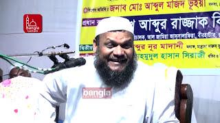 Saddader Behester Kahini Mittha by Abdur Razzak bin Yousuf - New Bangla Waz 2017