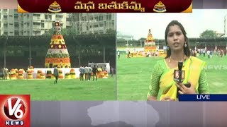 All Set For Maha Bathukamma Celebrations At LB Stadium | Hyderabad