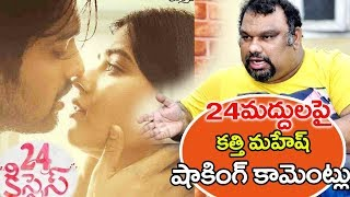 KatiMahesh Sensational Comments On The Hebah Pate |#24Kisses  | TTM