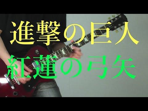 進撃の巨人『紅蓮の弓矢』をfullっぽくギターで弾いてみた
