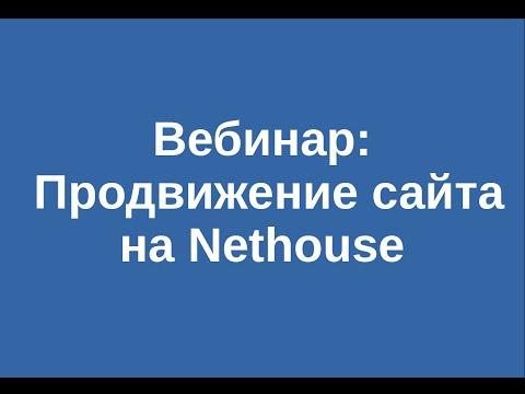 """Вебинар """"Продвижение сайта на Nethouse"""" от 15.03.16"""