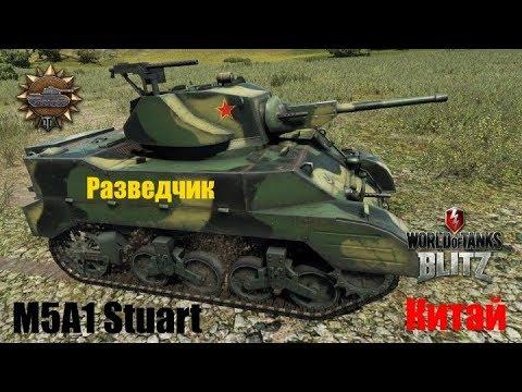 M5A1 Stuart WoT Blitz. Китай. Разведчик.
