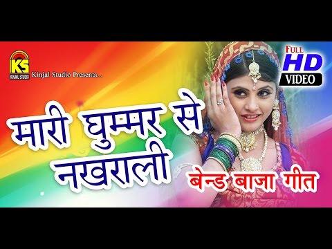 rajsthani vivah songs - he mari ghoomar nakhrali - album : band...