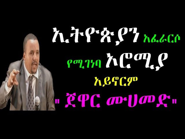 Interview With Jawar Mohammed