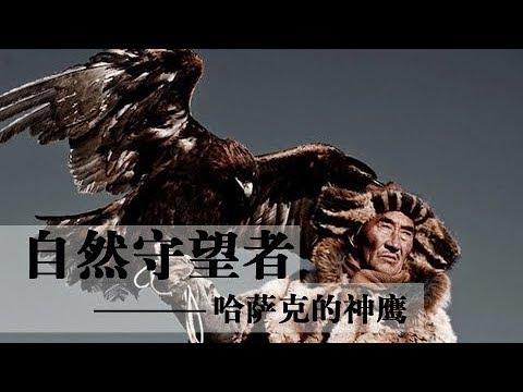 中國-自然守望者S2