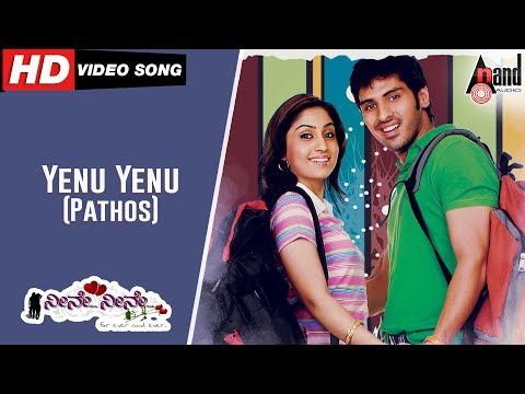 Neene Neene | Yenu Yenu(Pathos)| Kannada Video Song | Dhyan | Aishwarya Nag | Music Srimurali