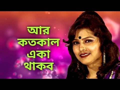 Aar Koto Raat Eka Thakbo |bengali video song| best bangla song| bangla new video song| Dhrubo tara