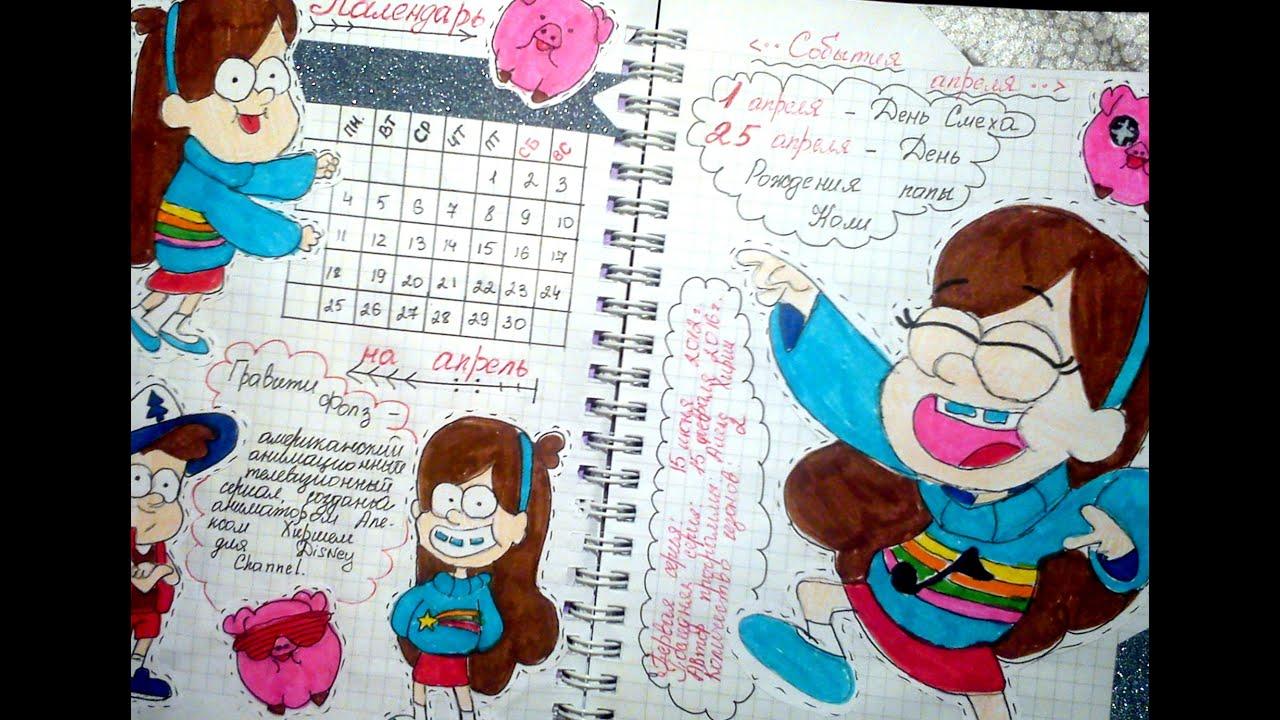 Раскраски страницы дневника гравити фолз раскраски