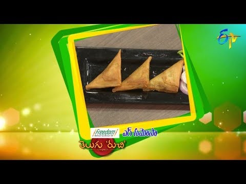 Egg Samosa | Telugu Ruchi | 5th September 2018 | ETV  Telugu