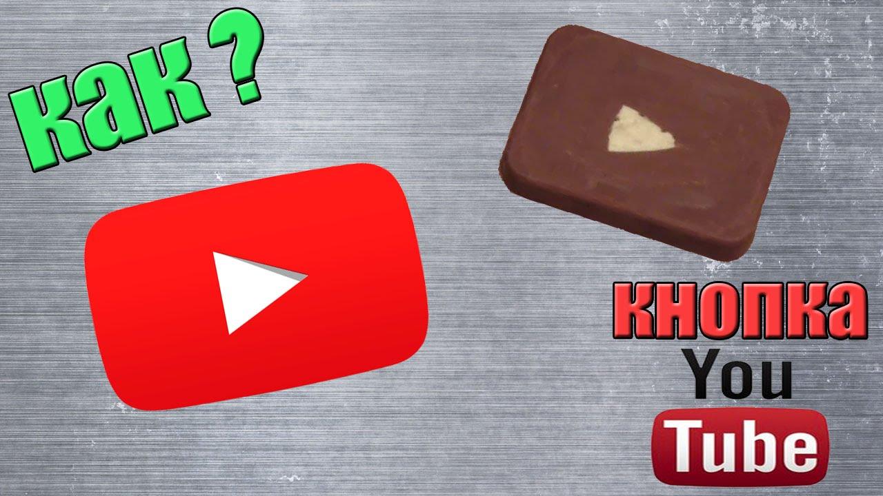 Youtube как сделать детей 614