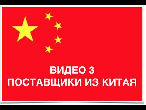 Поставщики из Китая - Как и где и найти поставщика, привезти опт из Китая