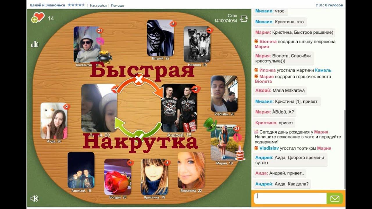 Игра Целуй и знакомься в Одноклассниках - играть 16