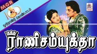 rani samyuktha movie   MGR நூற்றாண்டு விழாவில்  வெற்றி கண்ட ராணிசம்யுக்தா .
