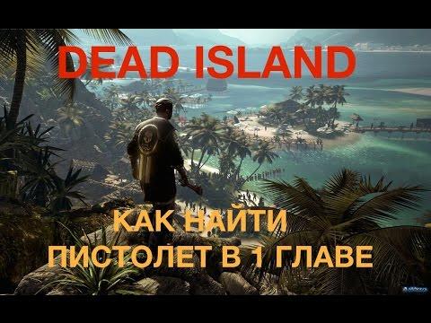 Скачать музыку из игры dead island в начале