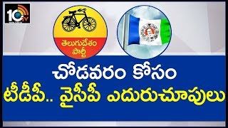 Tough Fight between TDP, YSRCP in Chodavaram Assembly Constituency | AP Elections 2019  News