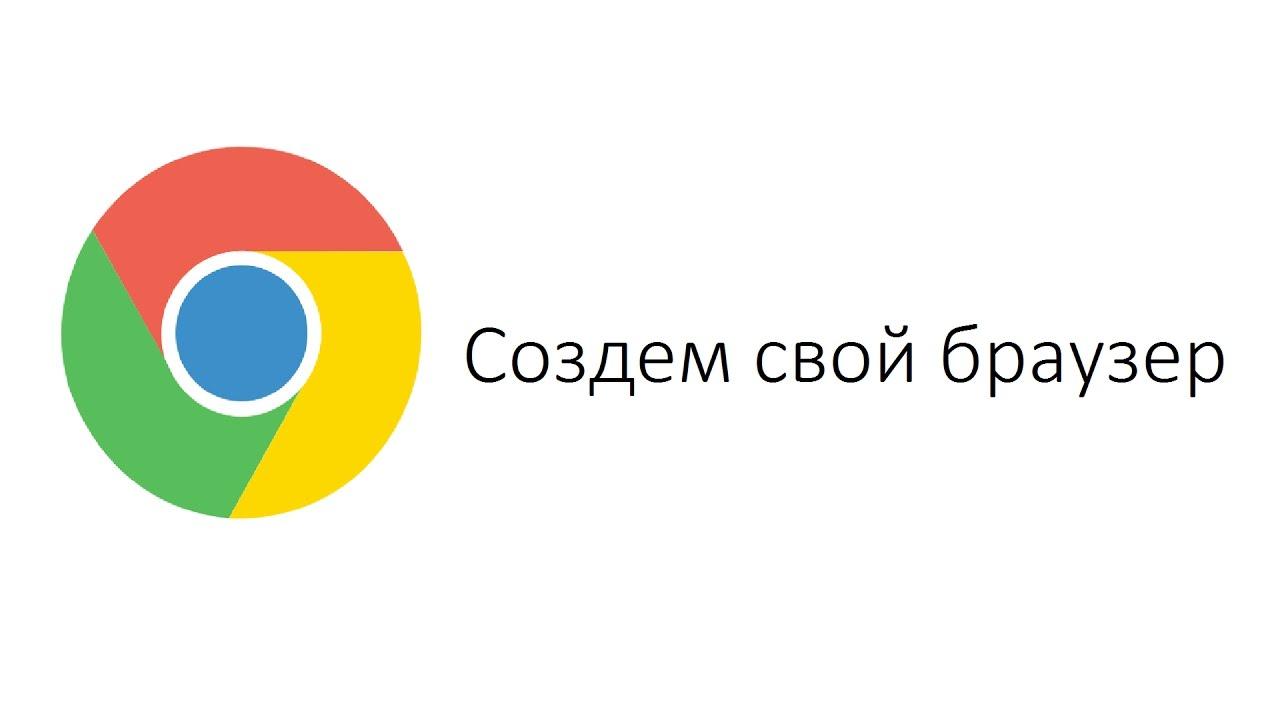 Как сделать свой browser 916