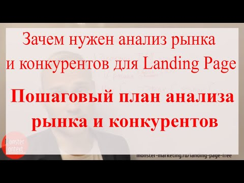 Landing Page. Видео 2. Анализ Рынка и конкурентов