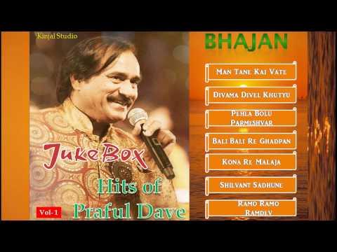 Gujarati Bhajan Online Mp3