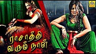Rasathi Varum Naal | Tamil Horror Movie,Thiriller,Suspence Movie, HD: Ithu Peai Varum Naal