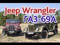 ГАЗ-69А и Jeep Wrangler YJ