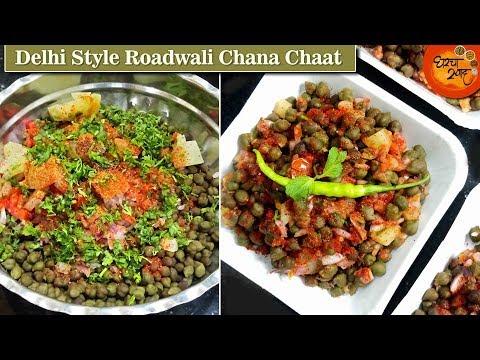 Road Style Chana Chaat | मसालेदार चटपटीत चणा चाट | How To Make Chana Chaat At Home