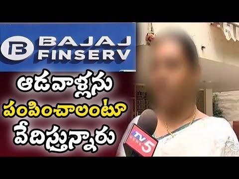 బజాజ్ ఫైనాన్స్ దారుణాలు.. | Bajaj Finance Employees Over Action in Vijayawada | TV5 News
